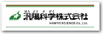 汎陽科学株式会社